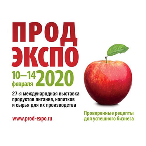 ПРОДЭКСПО 2020